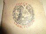 1943 Одесса-Севастополь Стихи Фронтовые