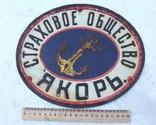 Страховое Общество Якорь 1900 годов