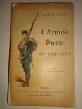 1889 Армия Российской Империи в войне photo 1