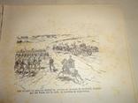 1889 Армия Российской Империи в войне photo 3
