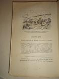 1889 Армия Российской Империи в войне photo 7