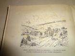 1889 Армия Российской Империи в войне photo 8