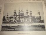 1896 Промышленная и Художественная Выставка