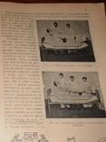 1913 Курс ухода за больными со 300 иллюстрациями