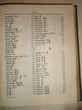 1935 Военный Японский Словарь photo 3