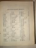 1935 Военный Японский Словарь photo 4