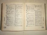1935 Военный Японский Словарь photo 5