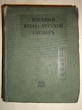 1935 Военный Японский Словарь photo 6