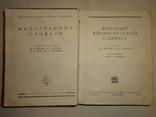 1935 Военный Японский Словарь photo 7
