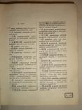 1935 Военный Японский Словарь photo 8