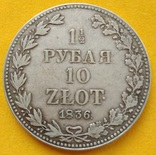 1 1/2 рубля 1836 MW photo 1