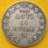 1 1/2 рубля 1836 MW photo 2