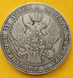 1 1/2 рубля 1836 MW photo 3