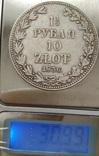 1 1/2 рубля 1836 MW photo 5