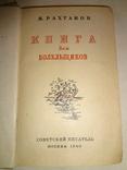 1940 Книга для Болельщиков