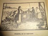 1922 Українська Читанка Перша