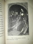 1898 История стекла