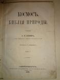 1870 Космос Библия природы