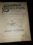 1917 Детский журнал Светлячок - годовая подшивка