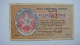 Рига 1 РУБ.1919
