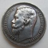 1 рубль 1912 года photo 1