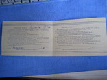 Пригласительный бтлет  1952 год, фото №3
