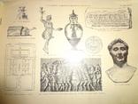 1911 Памятники Античного Искусства