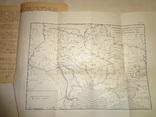 Українська Мова з мапами 600 наклад
