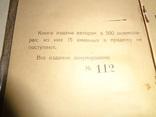 1922 Книга номер 112-Поэзия
