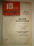 1932 Песня Пограничников ГПУ