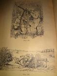 1939 Стрелковое Оружие с множеством рисунков
