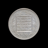 5 Крон 1966 100 лет Конституционной реформе, Швеция