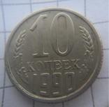 10 копеек 1990 с буквой М шт.2.3мБ