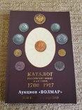 Каталог российских монет 1700-1917 г. Волмар Изд. 2018 год