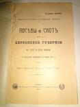 1916 Посевы и Скот в Херсоне На правах Рукописи