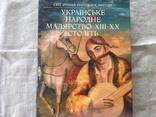 Українське народне малярство