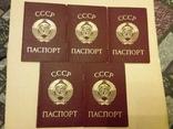5шт. Чистых новых бланков паспортов СССР 1975 года (укр)