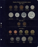 Альбом для монет Прибалтики (Латвия/Литва/Эстония), фото №3