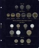 Альбом для монет Прибалтики (Латвия/Литва/Эстония), фото №5