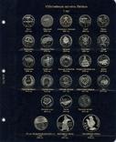 Альбом для монет Прибалтики (Латвия/Литва/Эстония), фото №7