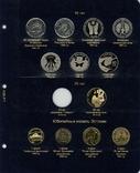 Альбом для монет Прибалтики (Латвия/Литва/Эстония), фото №9
