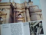 ЛЬвовский театр оперы и балета (фотопутеводитель) 1988р., фото №5