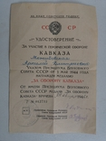 За оборону Кавказа ( документ)