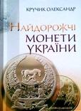 2018р. Найдорожчi монети Украiни.Довiдник+Визначник фальшакiв i копiй.