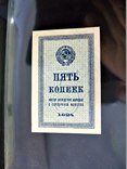 5 копеек 1924 UNC