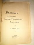 1913 Колдовство и заклятие на судей Харьков