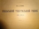 1924 Польский Текстиль тираж Всего 50 экземпляров