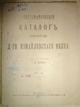 1916 Каталог Полковой Библиотеки Измайловского Полка