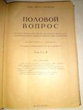 1926 Половой Вопрос Житомирское Издания