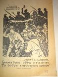 1943 Україна Військового Часу